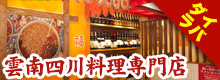 大拉垻食堂 東新宿店
